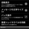 G-mailアプリの通知設定の変更方法