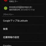 GoogleカレンダーがAndroid端末と同期されなくなった時の対処法