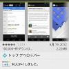 「Google I/O 2012」の公式アプリがリリース