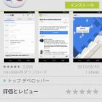 5月15日から始まるGoogle I/O 2013の公式アプリがリリース。現地に行く人も行かない人も楽しめる仕様に