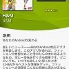 「H&M」の公式アプリで新アイテムをチェック!