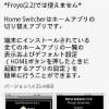 「Home Switcher」でホームアプリを簡単に切り替えよう