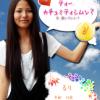 沖縄の方言を沖縄美女たちと学べる「iOkinawa for Android」