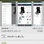 フィーチャーフォンで培ったノウハウを詰め込んだブラウザ「jigbrowser+」が公開
