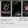 ラルクの公式アプリ「L'Arc~en~Ciel Official Appli(L'Appli)」が出た!