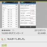 「ご当地ニュースリーダー」で日本全国47都道府県のご当地ニュースをチェック!