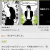 iPhoneでの大人気アプリ「漫画カメラ」のAndroid版がリリース!