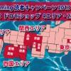 Appcoming読者キャンペーン2013 Spring 協力ドコモショップ23店舗一覧