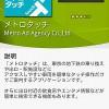 慣れない駅でも安心、東京メトロ公式アプリ「メトロタッチ」