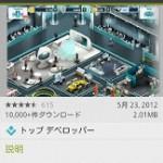 「メン・イン・ブラック3」の世界が楽しめる、Android向け公式ゲームアプリが出たよー