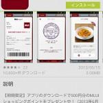 無印良品好きには嬉しい公式アプリ「MUJI passport」