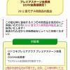 ドコモが2012年夏モデル内覧会を6月に東京・名古屋・大阪で開催(ただし参加条件あり)