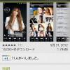 デビュー20周年を迎える安室奈美恵のスペシャルアプリ「Namie Amuro Official App」