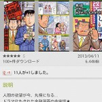 これはすごい!新ナニワ金融道 全15巻が無料で読めるアプリがリリース(著者/出版社の配信許諾済)