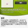 「Yahoo! JAPANお花見ナビ2011」で花見に行こう