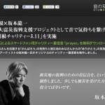 音の羽根×坂本龍一、東日本大震災復興支援プロジェクトとして「音の羽根チャリティー3.11」を実施