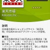 楽天のAndroid公式アプリ「楽天市場」