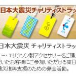 Sony Ericsson Storeで東日本大震災チャリティストラップ募金を実施。募金者には特製ストラップをプレゼント