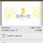 【有料】宮城県塩竃発・被災地のいまを写真で伝えるAndroidアプリ「復興の窓」