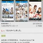 グループで簡単に写真が共有できる「RingReef photo 写真共有アプリ」