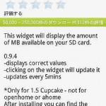 「SD Card Storage Widget」でSDカードの残容量をチェック
