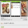 通販の千趣会がベルメゾンのカタログアプリ「ベルメゾンデジタルカタログ」をリリース