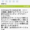 XPERIAがBDレコーダーのリモコンになる「S-Entrance for Android」