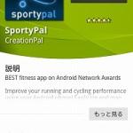 Androidランナーのためのランニング補助アプリ「SportyPal」