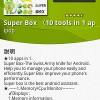 一粒で10回おいしい「Super Box (10 tools in 1 app)」