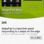 いつでも引っ張り出せるランチャー「SwipePad Beta」