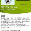 東京ディズニーリゾートのアトラクション待ち時間を共有できる「TDR Wait Times」