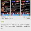 格闘技マニアには堪らないUFC公式アプリ「UFCモバイル」