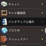Xperiaのバージョンアップ(2010年8月30日版)をしてみたよ