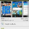 「ユニバーサル・スタジオ・ジャパン公式アプリ」で待ち時間やアトラクションをチェック!