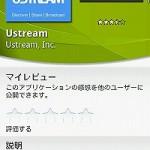 番組の視聴と配信ができる公式アプリ「Ustream」