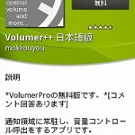 ランチャー機能付き音量設定アプリ「Volumer++」