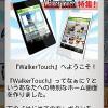 東京ウォーカーシリーズの公式アプリ「WalkerTouch」