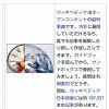 Wikipedia公式のAndroidアプリ「ウィキペディアモバイル」がリリース
