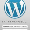 WordPress.orgもWordPress.comも使える「WordPress for Android」
