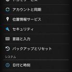 Xperia GX / SXの文字入力を変更する方法