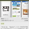 XperiaとR25による新社会人応援アプリ「X22 for Xperia」