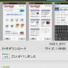 Yahooのすべて(かな?)が使える「Yahoo! JAPAN」公式アプリ