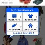 日本最大級のファッション通販サイト「ZOZOTOWN」の公式アプリが出たよー
