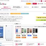 Xperia Z3 SO-01Gのドコモオンラインショップ価格は86,832円