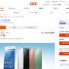 【修正】auのXperia Z3 SOL26の発売日は2014年10月24日(金)だったのが23日(木)に変更、価格は79,920円