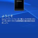 Xperia Z3 SO-01Gの初期設定やホーム画面&操作設定などまとめ