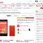 Xperia Z3 Compact SO-02Gの発売日は2014年11月12日。ドコモオンラインショップでの価格は68,688円!